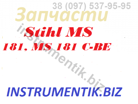Cтартер для Stihl MS 181, MS 181 C-BE