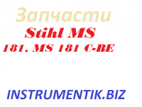 Крышка цепи RAPID для Stihl MS 181, MS 181 C-BE
